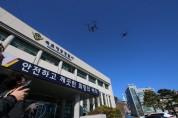 속초해경,해양재난대응 드론팀 본격 운영