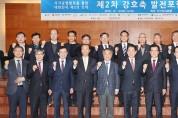 강호축 8개 시도, 전남서 초광역 국가발전 논의