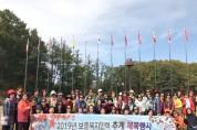 인천보훈지청, 화합 및 사기진작 도모 「2019년 보훈복지인력 추계 체육행사」개최