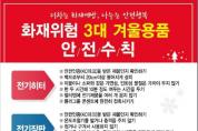 고흥소방서, 화재위험 3대 겨울용품 안전사용 당부