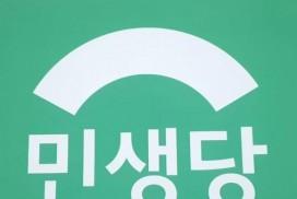 더불어민주당 김승남 예비후보 일방적 토론회 불참으로 생방송 무산