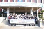 고흥경찰서, 반부패 주간 청렴 캠페인 실시