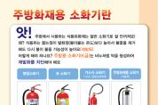 고흥소방서 고흥119안전센터, 주방용 K급 소화기 비치 당부