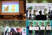대구 청년농업인'우수농산품 브랜드 경진'최우수상 수상