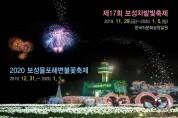 보성군, 제17회 보성차밭 빛 축제 준비 한창