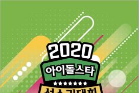 2020 설특집 아이돌스타 선수권대회