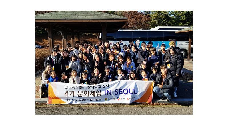 창의학교 전남' 참여 청소년 서울 문화체험