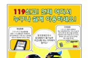 고흥소방서,'119신고를 문자‧앱으로'적극 홍보