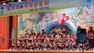 [포토] 작은나라 어린이집 가족운동회 응원 열기 '후끈'