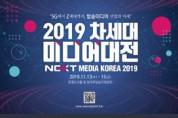 한국방송통신전파진흥원, 2019 차세대미디어대전 개최