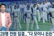 """김경문 """"선수들 다 오니 든든""""…야구대표팀 28명 '집결'"""