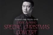 우아함과 열정의 조합, 기타리스트 드니성호 12월 21일 '스페셜 크리스마스 콘서트'