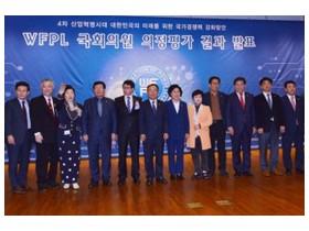세계언론협회, 'WFPL 국회의원 의정평가' 최종결과 발표