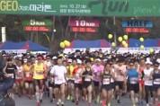 무등산권 지오 마라톤 '흥행 실감'