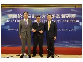 제4차 한-일-중 사이버정책협의회 개최