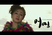 11월 개봉 확정 영화 '어멍' 메인 예고편 공개