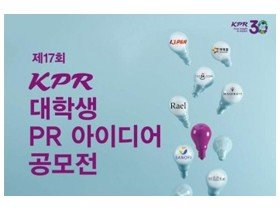 KPR, 제17회 KPR 대학생 PR 아이디어 공모전 개최