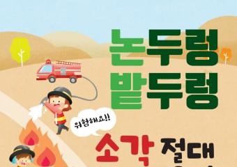 고흥소방서, 논·밭두렁 소각 자제!