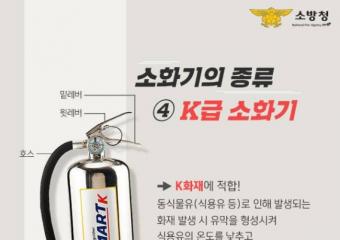 고흥소방서, 주방용 소화기(K급) 설치 당부