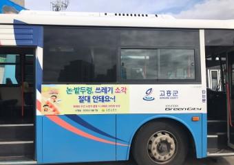 고흥소방서, 버스 활용 논‧밭두렁 소각 금지 랩핑 홍보