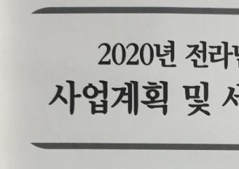 성명서-전남장애인체육회(회장 김영록 도지사)는 예산 집행 갑질행위를 중단하라