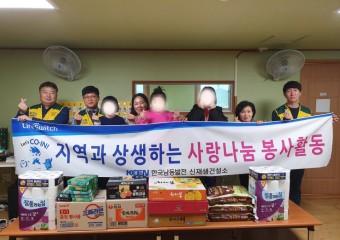 한국남동발전 신재생건설소 심병철소장님외 임직원 분들께 감사를 전합니다.