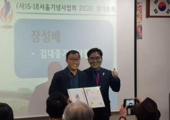 장성배 5.18단체로부터 감사장 수상