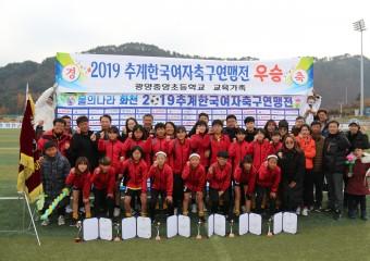 2019 추계 한국여자축구연맹전 우승
