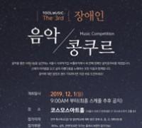 장애인 음악가 발굴을 위한 사회적기업 툴뮤직, '제3회 장애인 음악콩쿠르' 개최